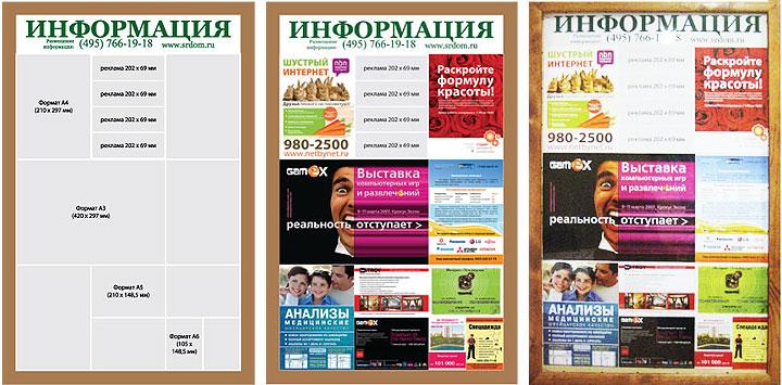 Размещение рекламных объявлений на стендах подать объявление в бегущую строку барнаул бесплатно